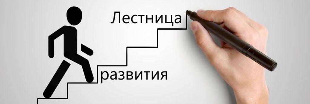 Лестница развития